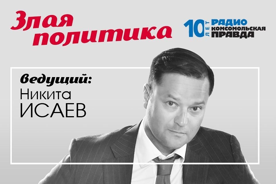 Никита Исаев и Валентин Алфимов обсуждают в подкасте «Злая политика» Радио «Комсомольская правда»