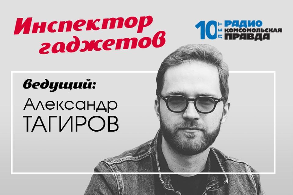Александр Тагиров рассказывает о машинах будущего