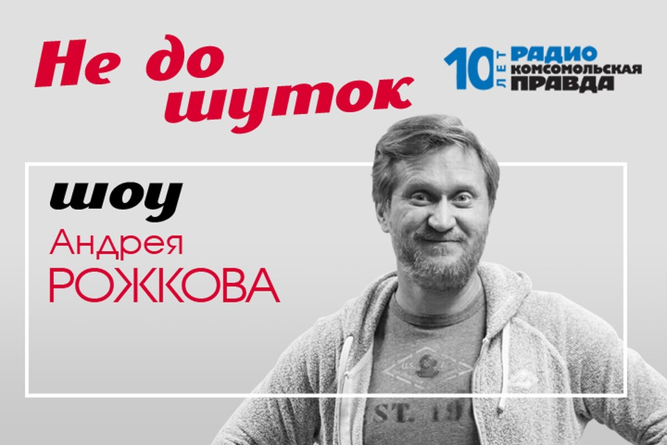 Андрей Рожков - про главные темы недели