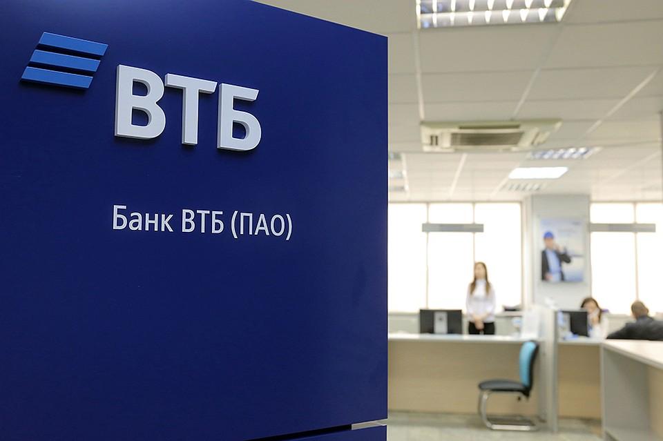 втб банк кредит сочи газпромбанк кредит для зарплатных