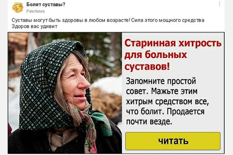 Мошенники впаривают россиянам «мазь Агафьи Лыковой»