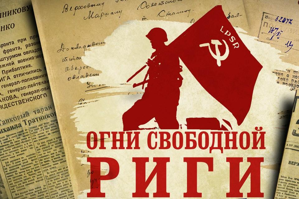 Минобороны России на своем сайте опубликовал документы о ходе освобождения Латвии от фашистов.