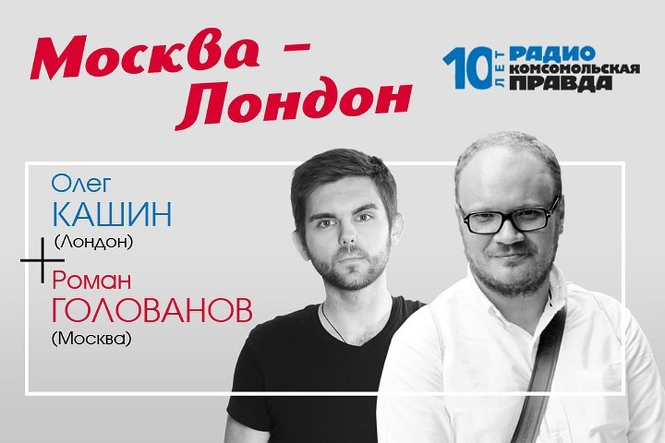 Роман Голованов и Олег Кашин обсуждают, кто был больше виноват в развале СССР - Ельцин или Горбачев