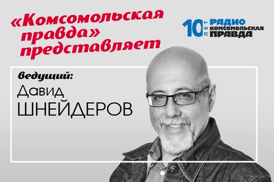 Давид Шнейдеров и Мария Баченина обсуждают все новости, связанные с культурой вообще и с театром и кино в частности