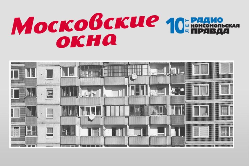Михаил Антонов и Анастасия Варданян - про главные столичные темы, которые интересны всей стране.