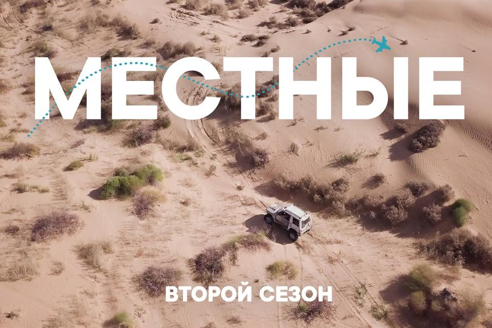 ВКонтакте запускает второй сезон шоу «Местные»