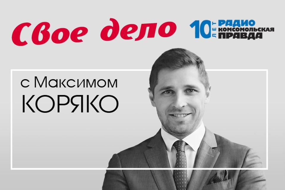 Максим Коряко дает практические советы предпринимателям
