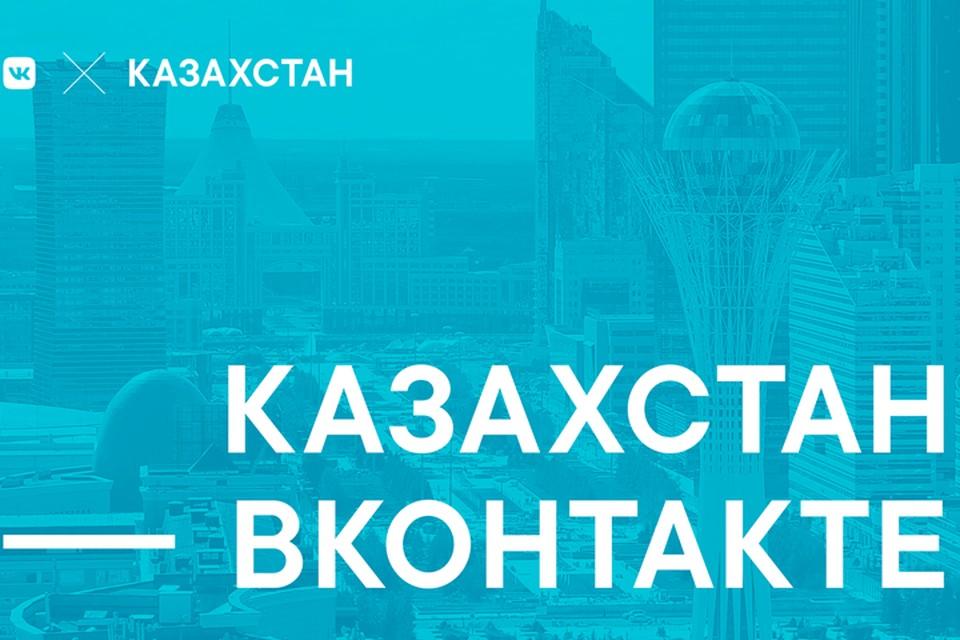 ВКонтакте — один из самых популярных ресурсов в Казахстане