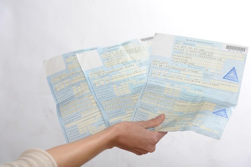 За подделку больничного кузбассовец может получить реальный срок