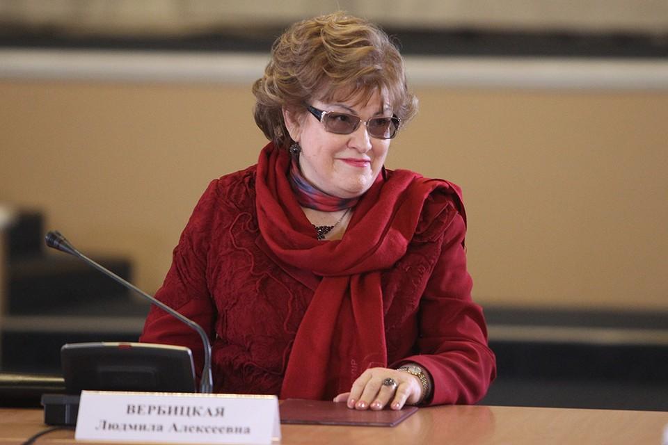 Людмила Вербицкая умерла 24 ноября 2019 года.