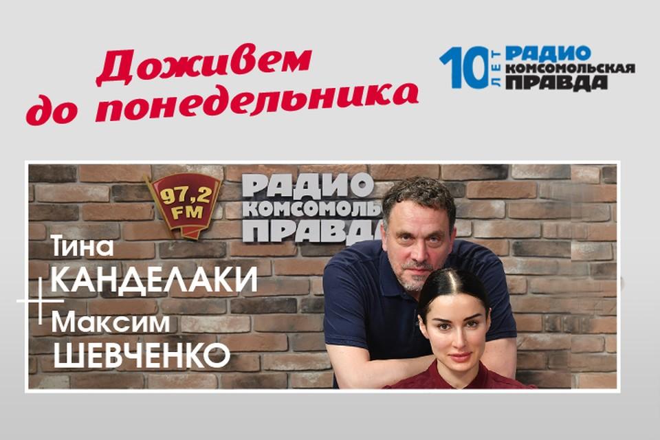 Максим Шевченко и Тина Канделаки обсуждают главные темы