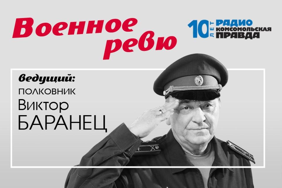 Полковники Виктор Баранец и Михаил Тимошенко рассказывают об этом, а также отвечают на все армейские вопросы