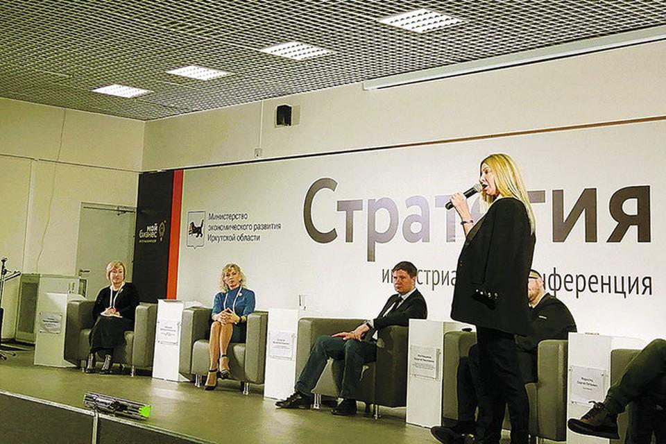Индустриальная конференция «Стратегия 38» прошла в Иркутске