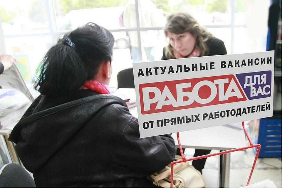 В России зафиксировано рекордное число свободных вакансий