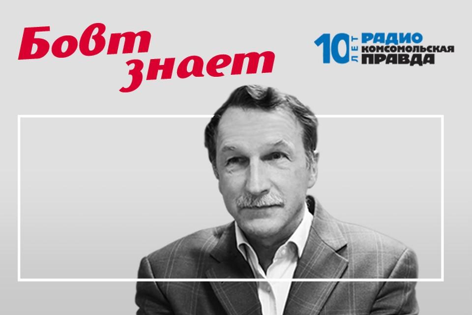 Иван Панкин и политолог Георгий Бовт обсуждают главные темы.