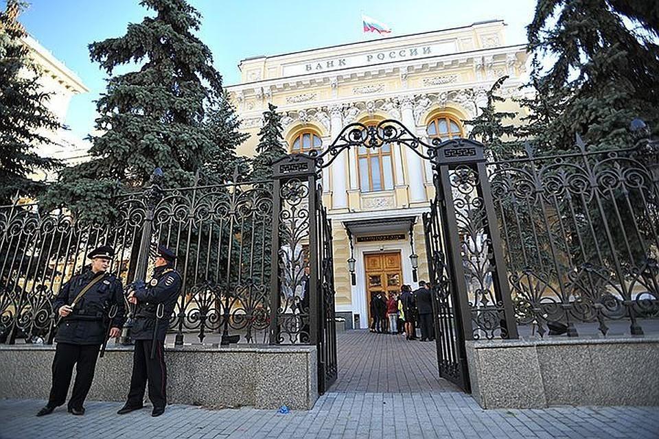 ЦБ лишил банк лицензии из-за нарушения им закона