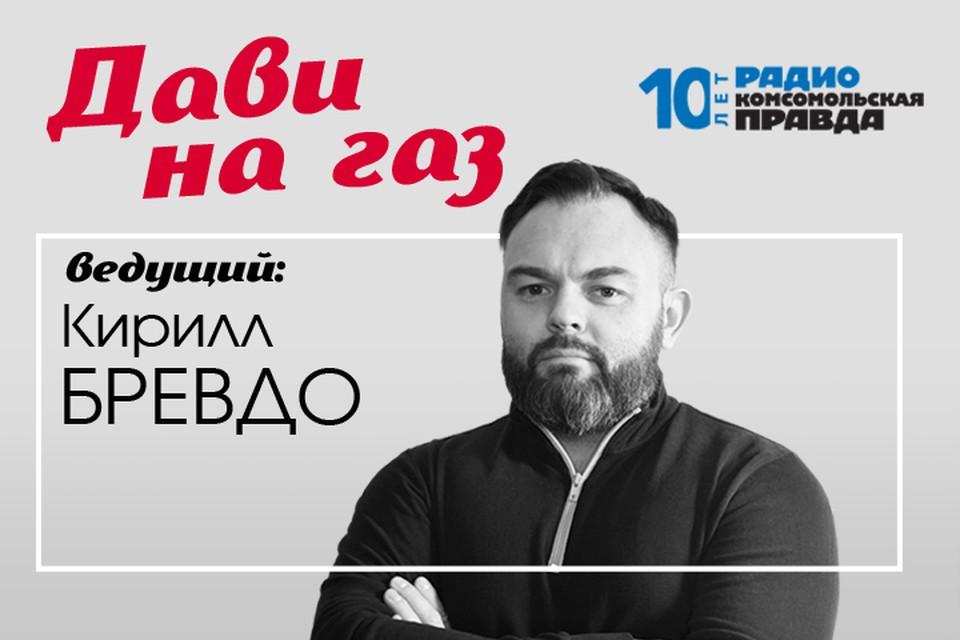Автоэксперты Кирилл Бревдо и Михаил Татарицкий обсуждают всё, что касается российских дорог, водителей и машин.