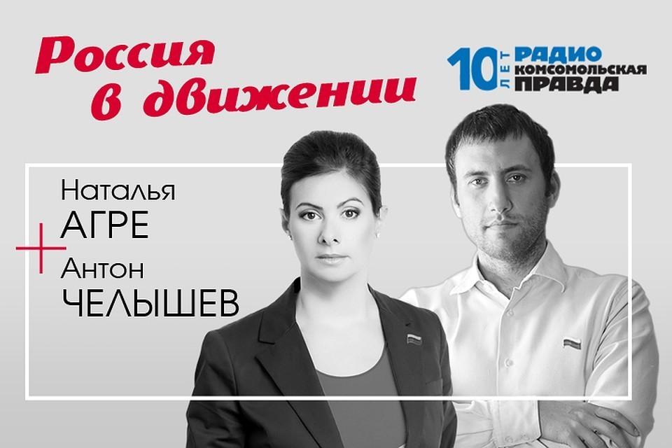 Наталья Агре и Антон Челышев говорят обо всем, что касается дорог, водителей, машин и безопасности дорожного движения.