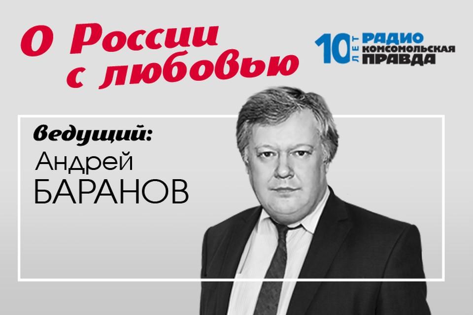 Андрей Баранов - с обзором публикаций в иностранной прессы о нашей стране.