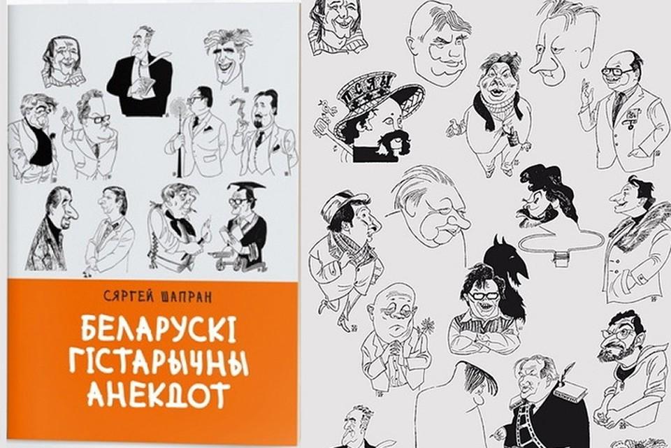Исторические анекдоты. Фото: шаржи Кастуся КУКСО