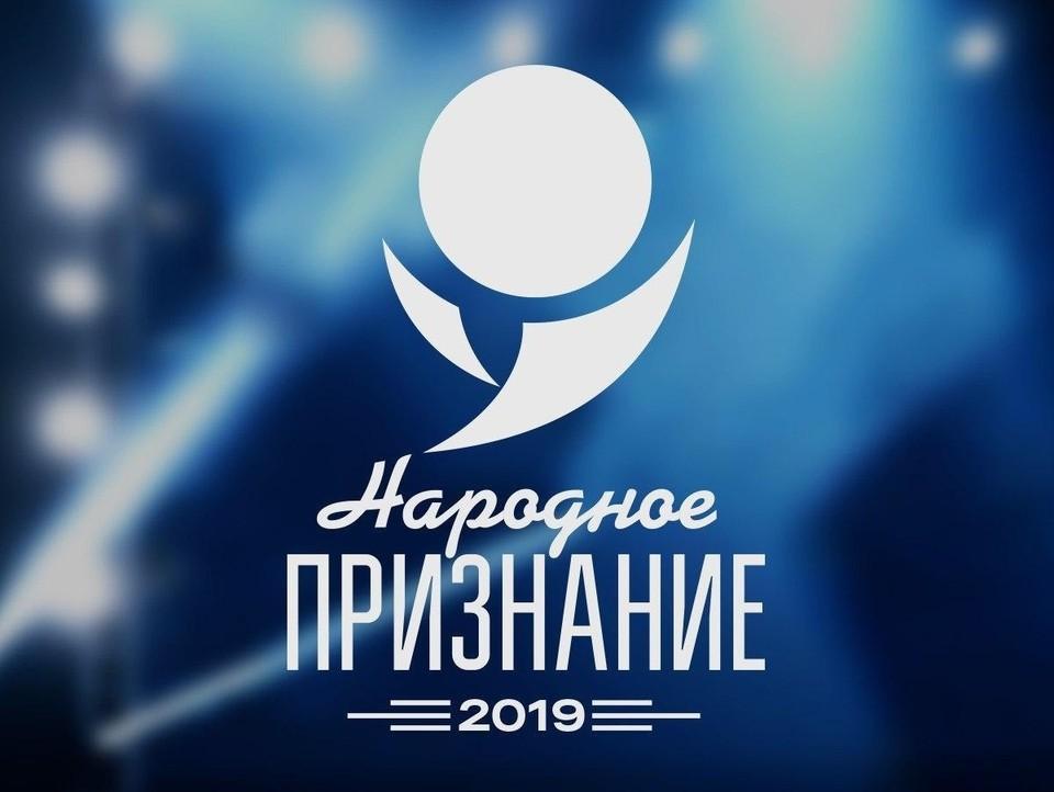 Фото: informpskov.ru. В этом году у премии больше ста соискателей. Поддержи лучших и любимых!