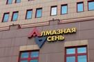 «АЛРОСА» продает пенсионный фонд «Алмазная осень»