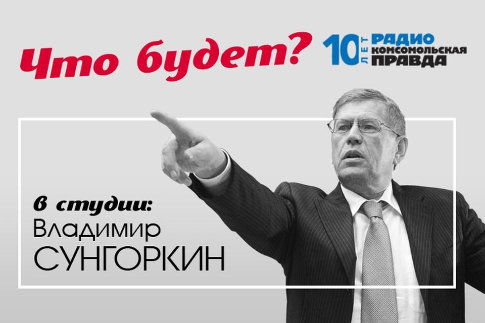 Подводим итоги года с главным редактором «Комсомольской правды» Владимиром Сунгоркиным