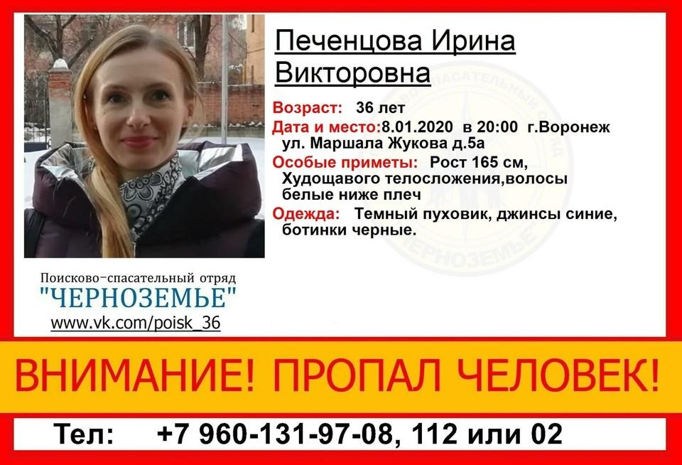 Ирина Печенцова пропала сразу после Рождества.