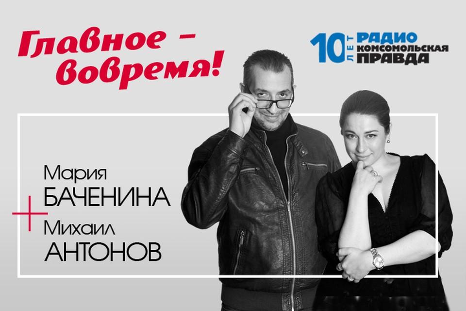 Обсуждаем главные утренние новости с Михаилом Антоновым и Марией Бачениной.