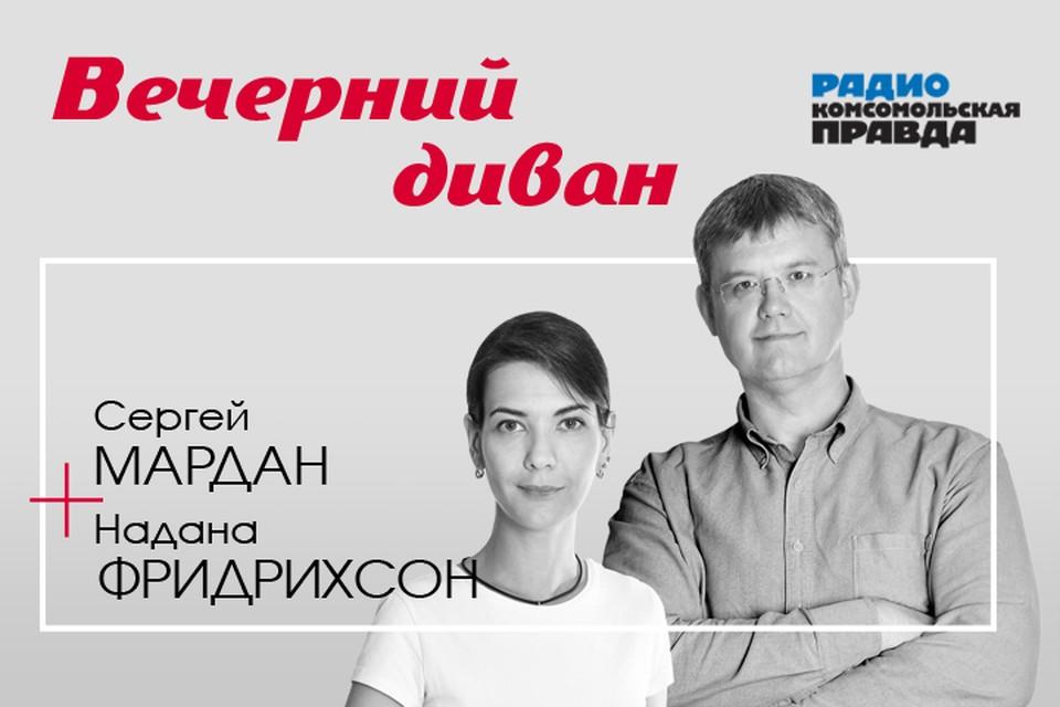 Сергей Мардан и Надана Фридрихсон обсуждают с экспертами главные темы дня.