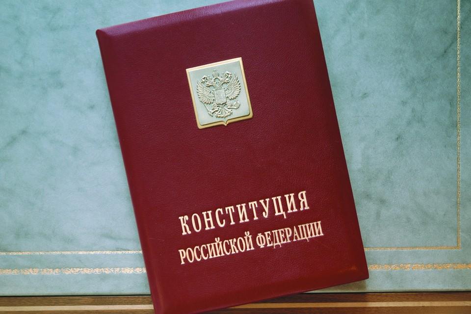 Обсуждение поправок в Конституцию продолжается полным ходом.