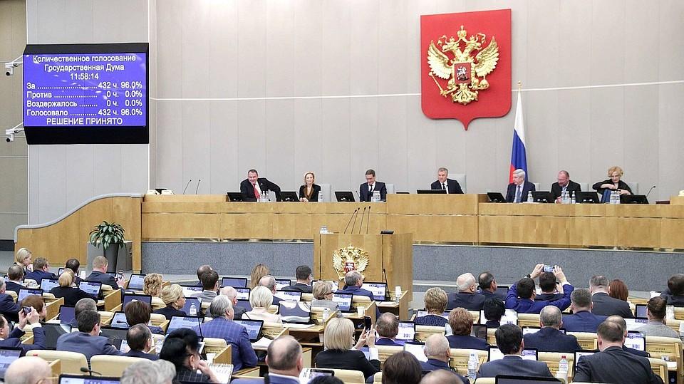 Госдума приняла закон во втором чтении. Фото: duma.gov.ru