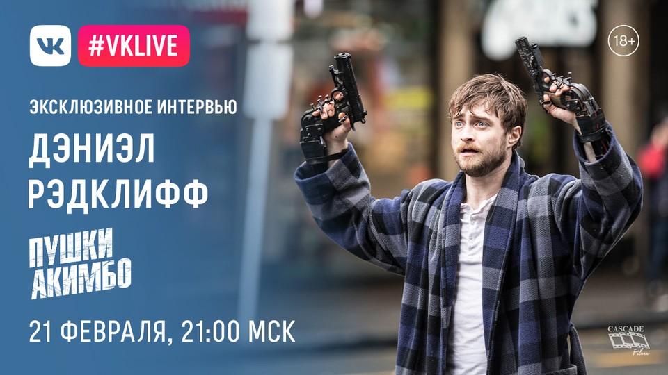 """Рэдклифф представит фильм """"Пушки Акимбо"""", который выйдет на экраны 27 февраля."""