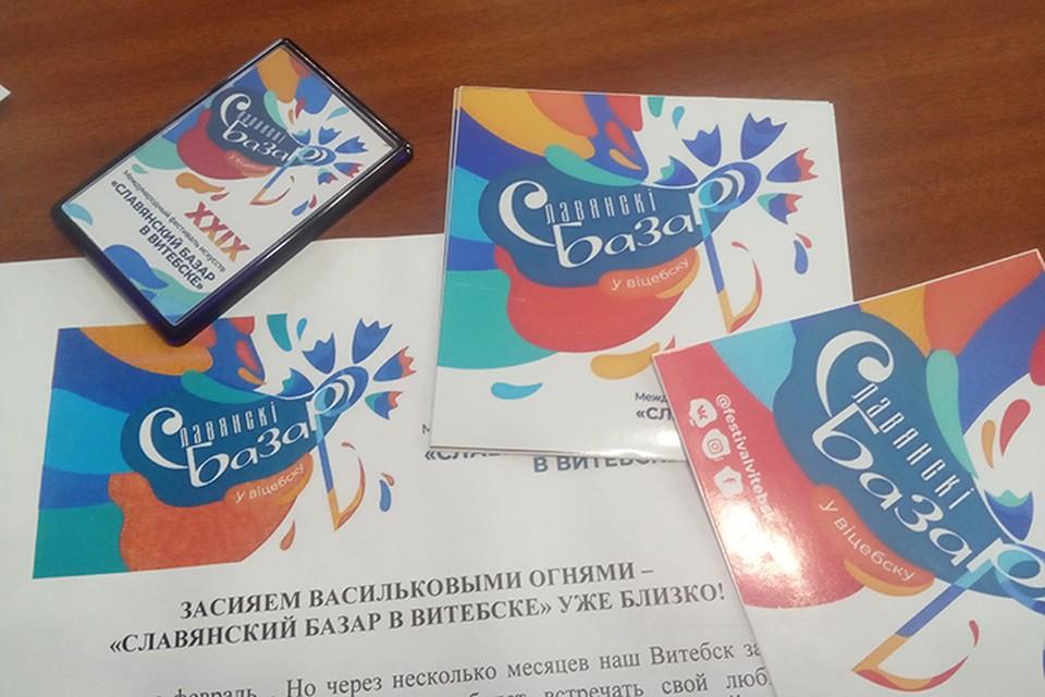"""На """"Славянский базар-2020"""" наснут продавать билеты 21 февраля."""