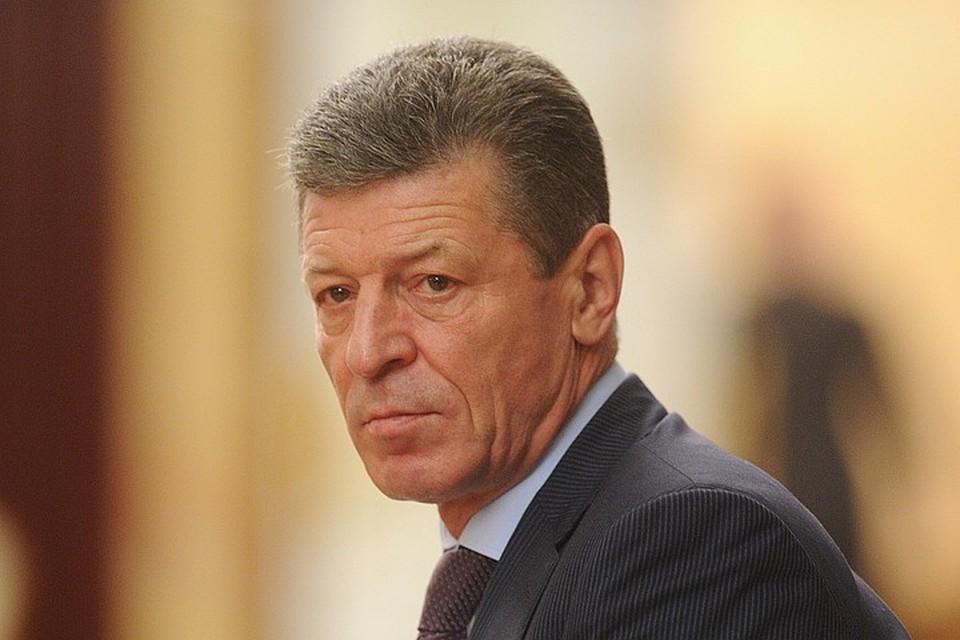 Дмитрий Козак стал замом главы Администрации Президента России