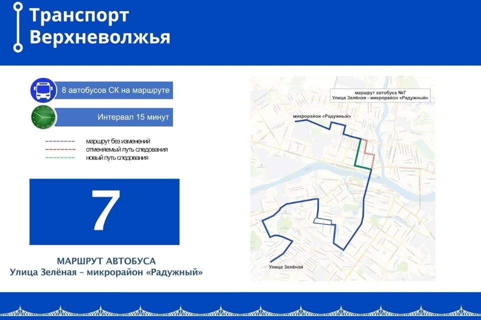 В Твери обновляется маршрут №7. Фото: Транспорт Верхневолжья.