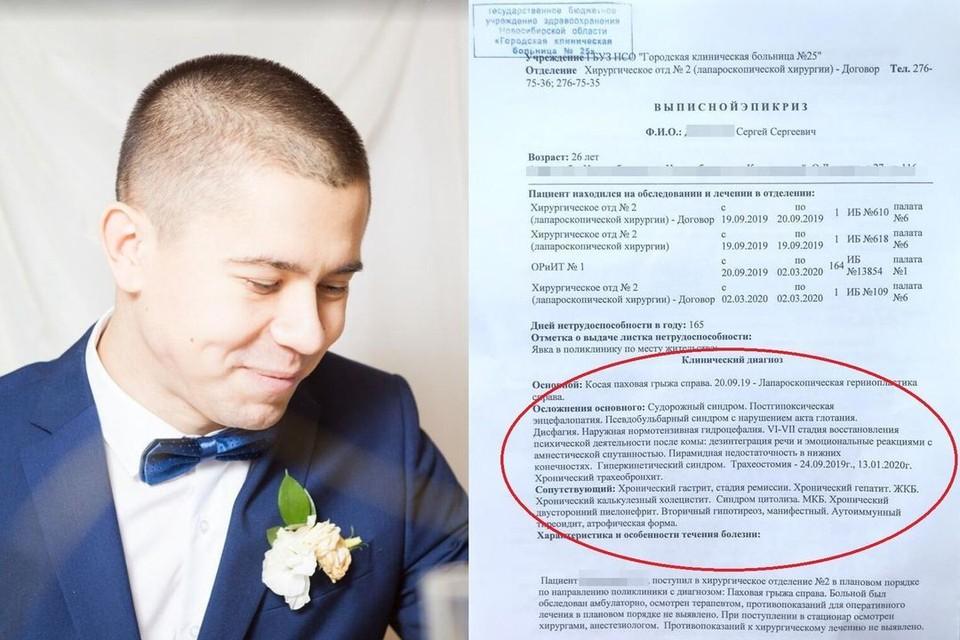 Сергей никогда не жаловался на здоровье. Фото: личный архив героя.