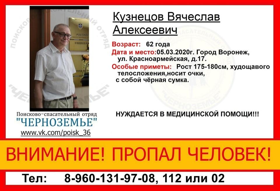 Всех, кто что-либо знает о том, где сейчас Вячеслав Кузнецов, просят позвонить по любому из трех телефонов.