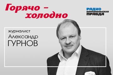 Александр Гурнов: У нас сейчас реально лучший Президент в мире. И если он такой хороший, зачем его менять?