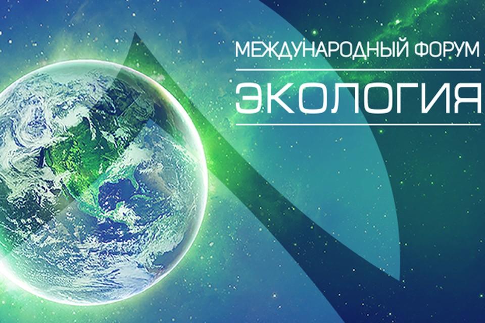 30–31 марта в Москве при поддержке и участии комитета Государственной Думы РФ по экологии и охране окружающей среды, а также ключевых министерств и ведомств состоится XI Международный форум «Экология».