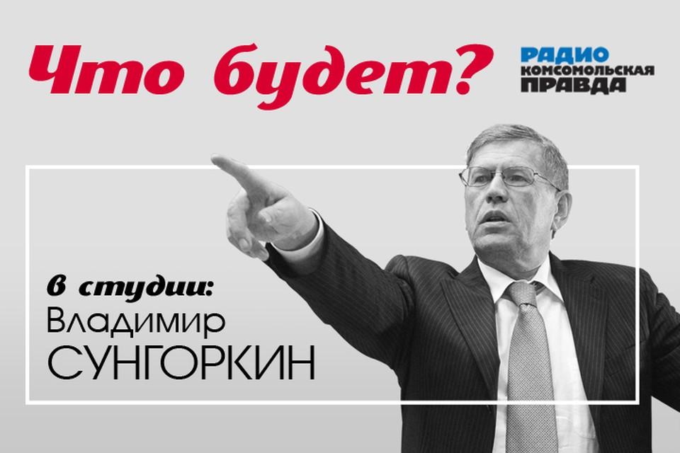 Главный редактор «Комсомольской правды» Владимир Сунгоркин обсуждает главные события в стране и мире и делает прогноз, как будут развиваться события дальше.
