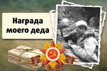 «Награда моего деда» - спецпроект к 75-летию победы в Великой Отечественной войне