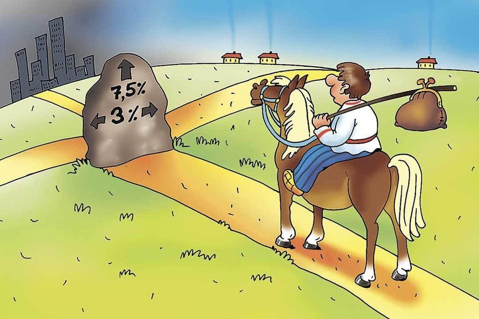 Льготный ипотечный кредит по ставке не более 3% годовых на домик в деревне.