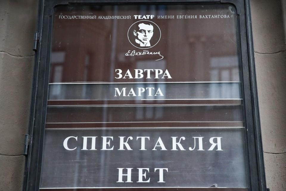 Некоторые столичные театры решили не расставаться со своими поклонниками на период коронавирусного карантина. Фото: Сергей Фадеичев/ТАСС