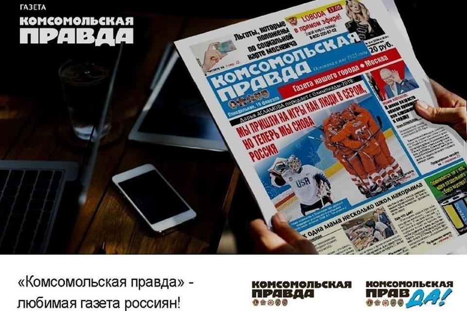 """Фото: """"Комсомольская правда"""""""