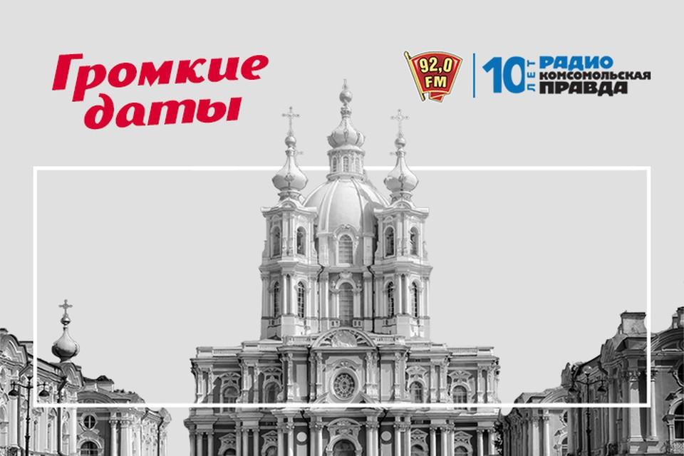 Программа «Громкие даты» на радио «Комсомольская Правда в Петербурге», 92.0 FM