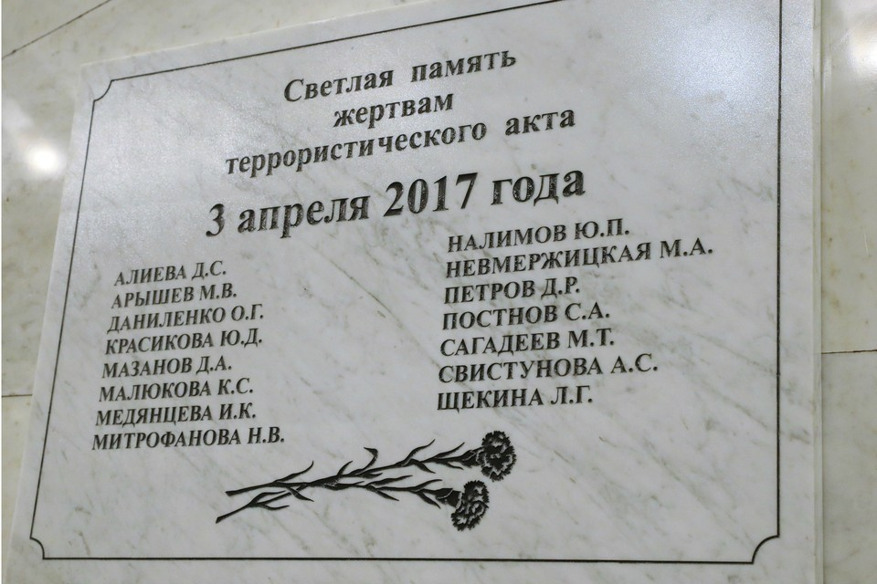 Третья годовщина теракта в метро Петербурга: Мемориальную доску открыли без горожан, панихиду провели онлайн