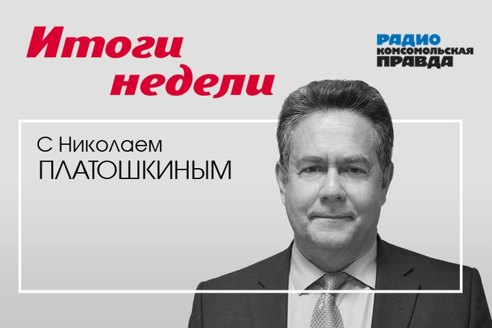 Валентин Алфимов и Николай Платошкин обсуждают главные новости уходящей недели.