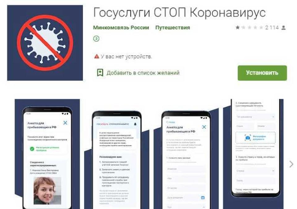 """Приложение """"Госуслуги СТОП Коронавирус"""""""