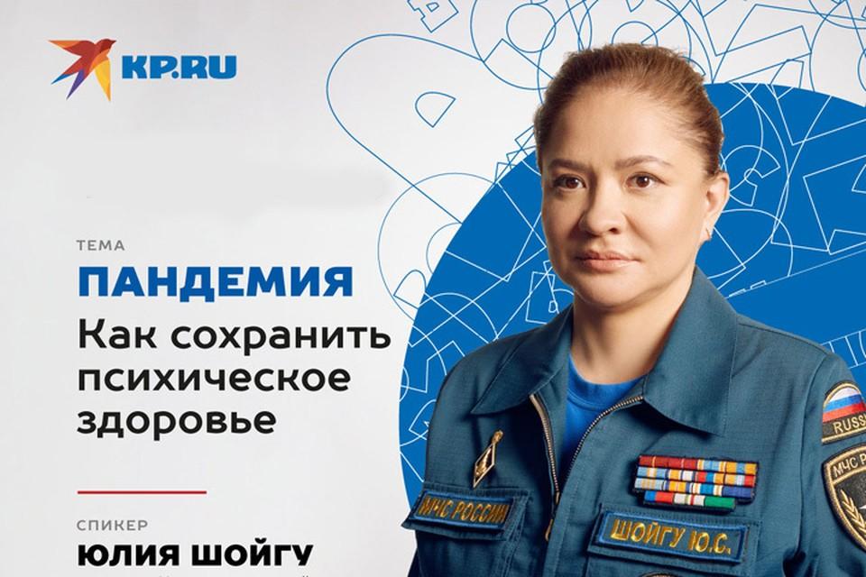 Директор Центра экстренной психологической помощи Юлия Шойгу